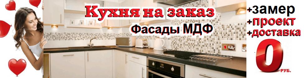 Вызов замерщика кухни под заказ Mebel-vezet