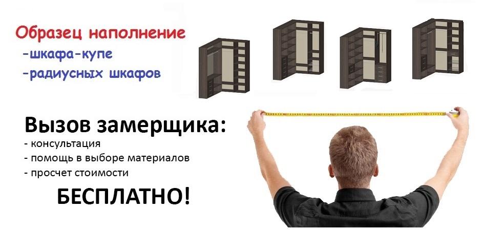 Образец наполнение шкафов-купе
