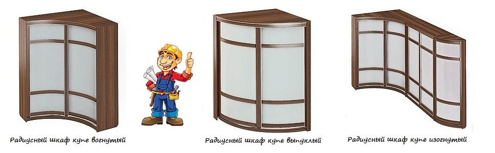 Виды радиусных шкафов  В зависимости от формы, радиусные шкафы бывают выпуклыми и вогнутыми.