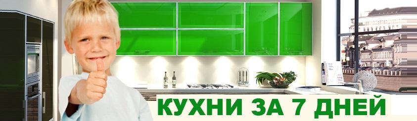 Кухонь . Проект кухонного гарнитура, для маленькой мебели кухни