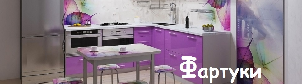 Стеновые панели и Фартуки для Кухни