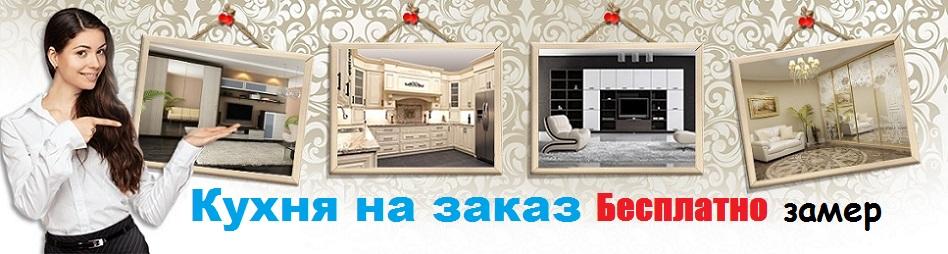Кухни с фасадами ЛДСП (ламинированные ДСП) сочетают в себе стиль, простоту и хороший вкус. Данные кухни  Mebel-vezet / Мебель-везет допускают любые размеры шкафов и фасадов. Легко вписываются в интерьер. Благодаря практически неограниченному выбору расцветок в сочетании с невысокой стоимостью, кухни из ЛДСП